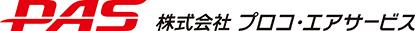 株式会社プロコ・エアサービス(旅行会社様専用)